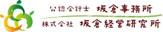公認会計士 坂倉事務所 東京都千代田区