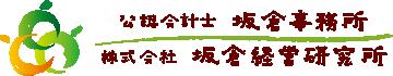 公認会計士坂倉事務所